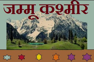 Tourism Jammu and Kashmir