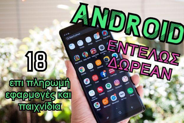 18 επί πληρωμή Android εφαρμογές και παιχνίδια, δωρεάν για λίγες ημέρες