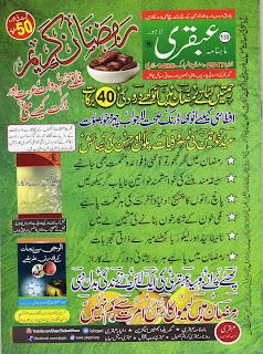 Tital Page Ubqari Magazine June 2017
