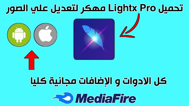 تحميل تطبيق LightX Pro مهكر للاندرويد و للايفون من ميديا فاير