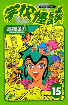 Gakkou Kaidan Manga