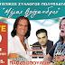 Φλώρινα: 8ο Πανελλήνιο Φεστιβάλ στον Πολυπλάτανο