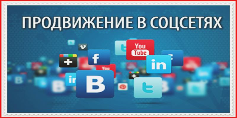 Заработок на накрутке сообществ во Вконтакте