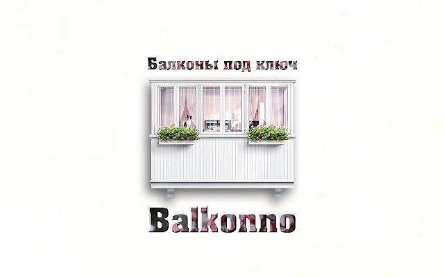 Балконы под ключ Херсон, 0990032044  Balkonno