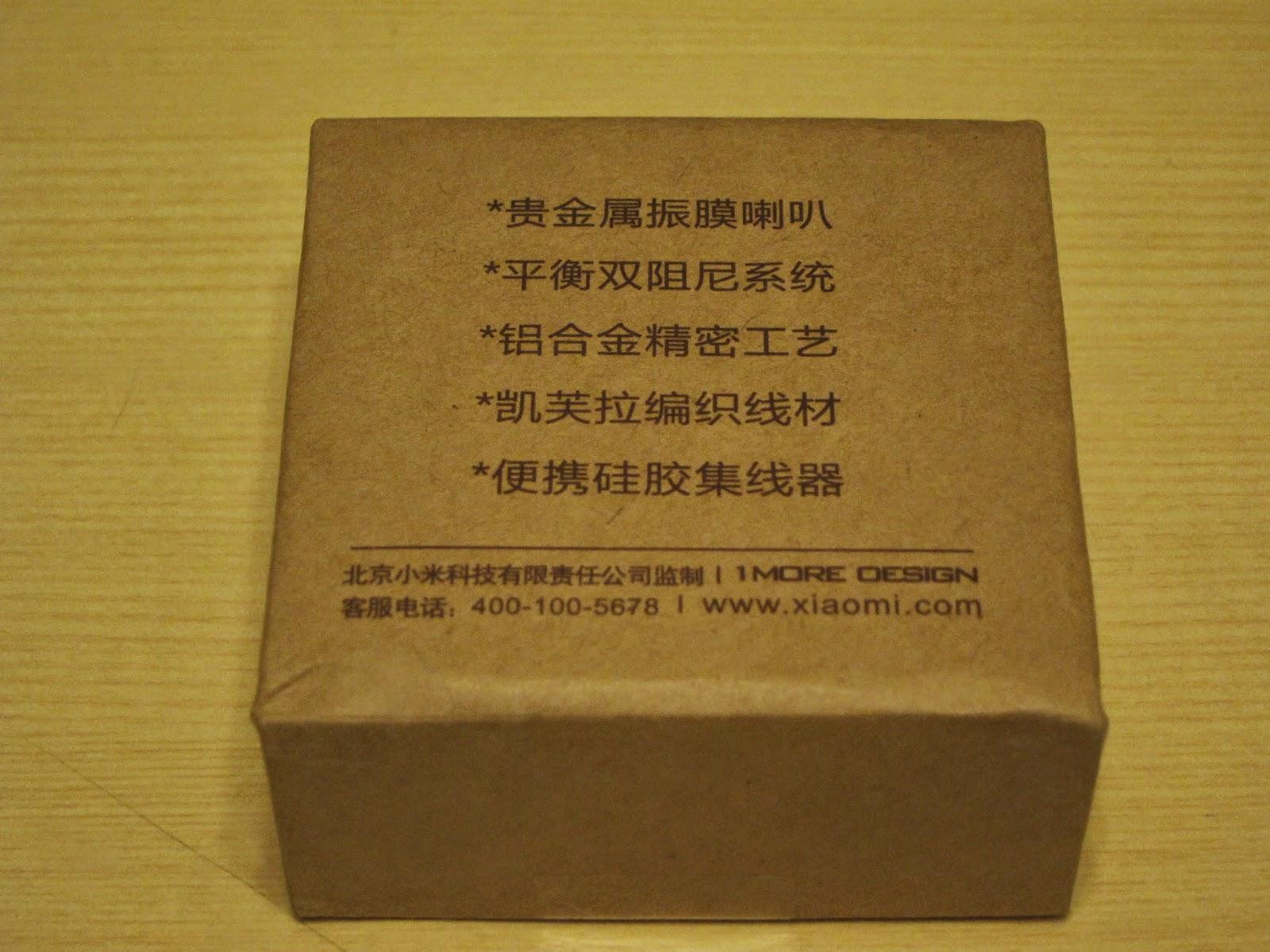 IMG 2290 - [開箱] 聽歌神器?新小米活塞耳機 $495 入手!