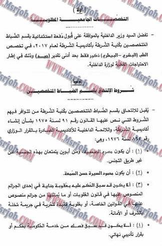 قبول دفعة استثنائية بكلية الضباط المتخصصين بكلية الشرطة 31 / 3 / 2017