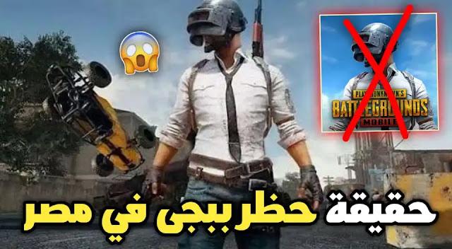 هل تم حظر لعبة ببجي في مصر