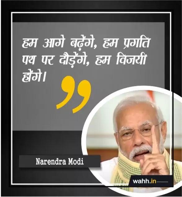 Narendra-Modi-Quotes-Images