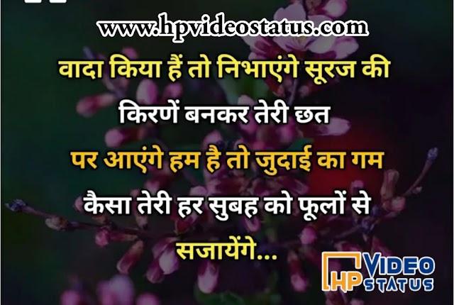 वादा किया हे निभाएगे  | Romantic Shayari In Hindi