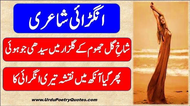 50+ Angdai 💃Shayari In Urdu Hindi | Agndai Sher Shayari In Urdu