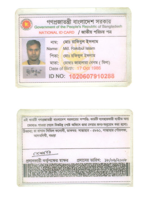 garments labour law national id card