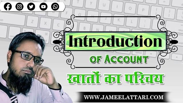 Introduction of Accounts   खातों का परिचय