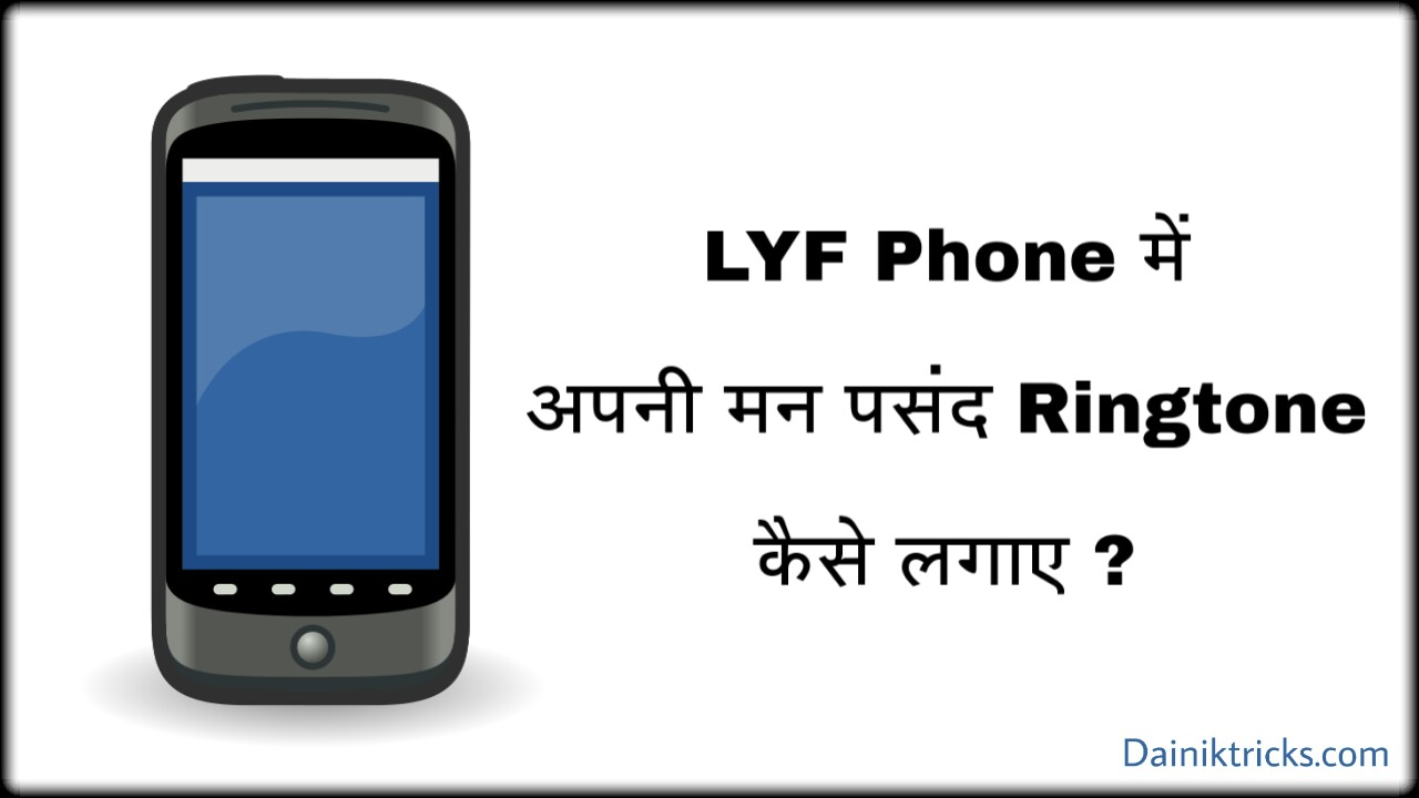 jio ringtone set karne wala apps
