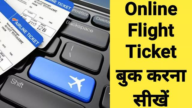 online-flight-booking-kaise-kare-step