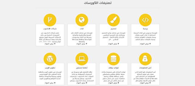 كورسات محرك بحث عربي عن الكورسات التعليمية المجانية