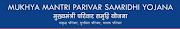 हरियाणा मुख्यमंत्री परिवार समृद्धि योजना 2021 | Haryana Mukhyamantri Parivar Samridhi Yojana Online Registration 2021