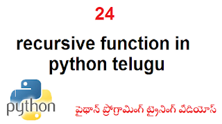 24 recursive function in python telugu