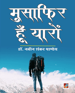 Musafir-Hoon-Yaaron-By-Dr-Naveen-Shankar-Pandey-PDF-Book-In-Hindi