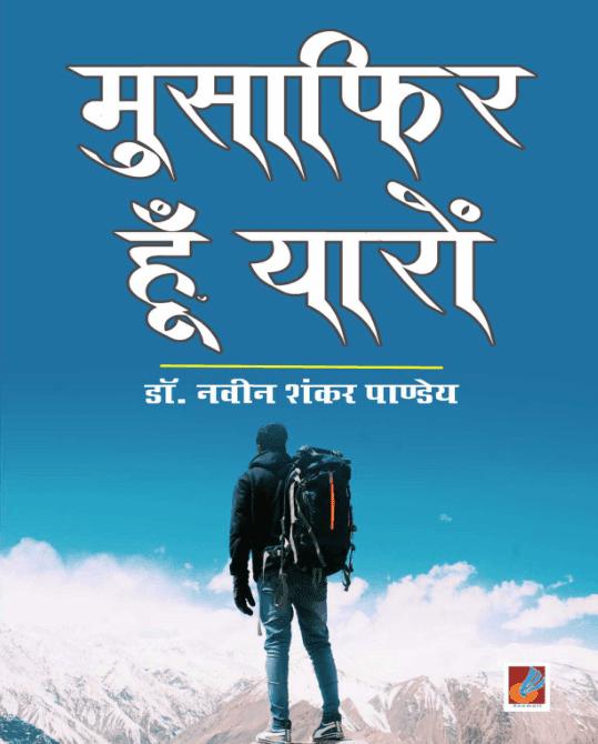 मुसाफिर हूँ यारों : डॉ. नवीन शंकर पाण्डेय द्वारा मुफ्त पीडीऍफ़ पुस्तक हिंदी में | Musafir Hoon Yaaron By Dr. Naveen Shankar Pandey PDF Book In Hindi