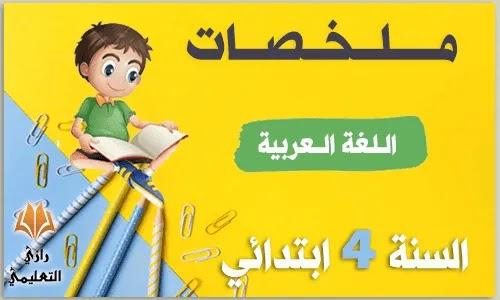 ملخصات اللغة العربية للسنة الرابعة ابتدائي