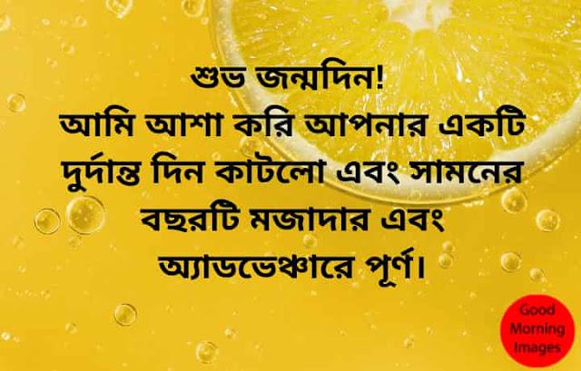 Subho jonmodin bangla