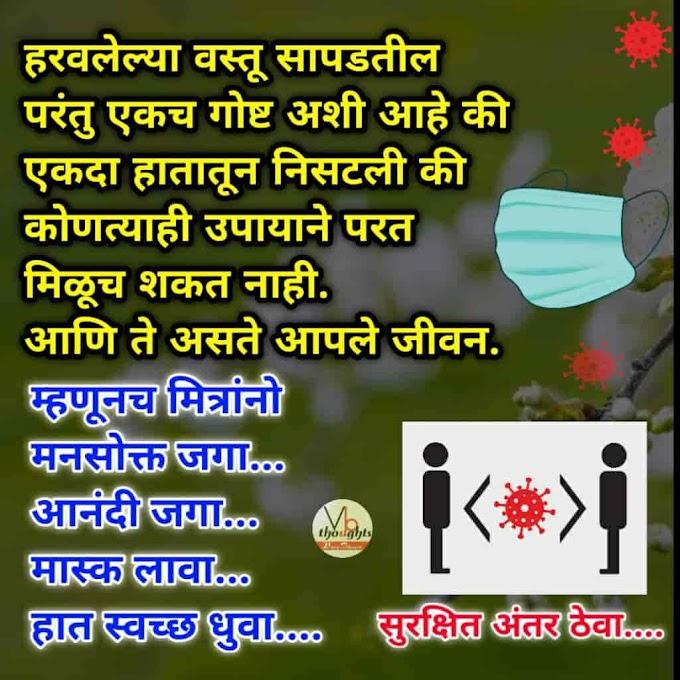 25+ best Marathi Quotes On Life || सुविचार || सुंदर विचार || Motivational Line