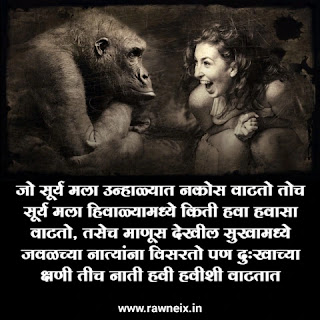 Relationship Quotes In Marathi