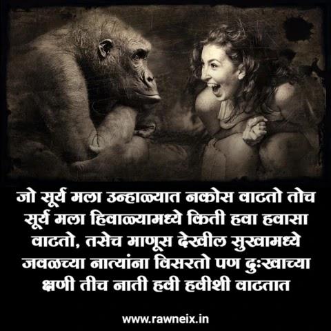 मराठी स्टेटस नाती 2021   Relationship Quotes In Marathi