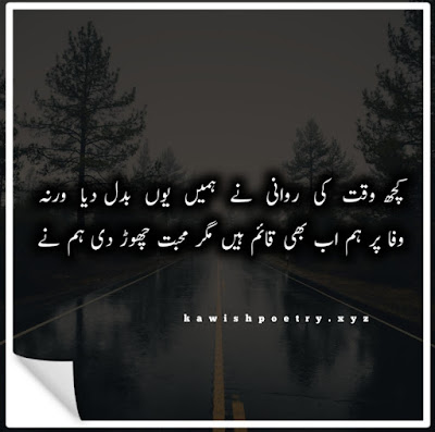 muhabbat chor di hum ny poetry