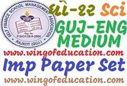 GSEB Std-12 Science Important Paper Set For Gujarati-English Medium By RSFSMA