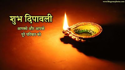Diwali Wishing Images
