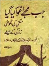 Jab Mujhe Aghwa Kiya Gaya