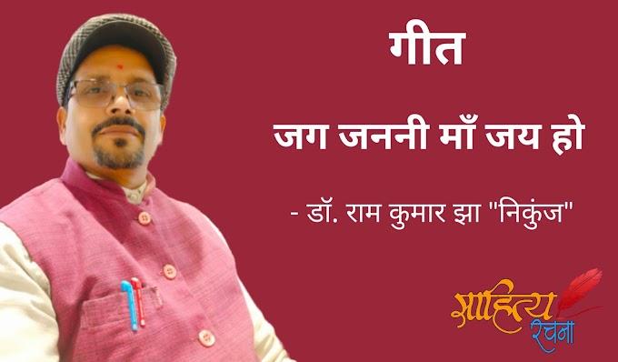 """जग जननी माँ जय हो - गीत - डॉ. राम कुमार झा """"निकुंज"""""""