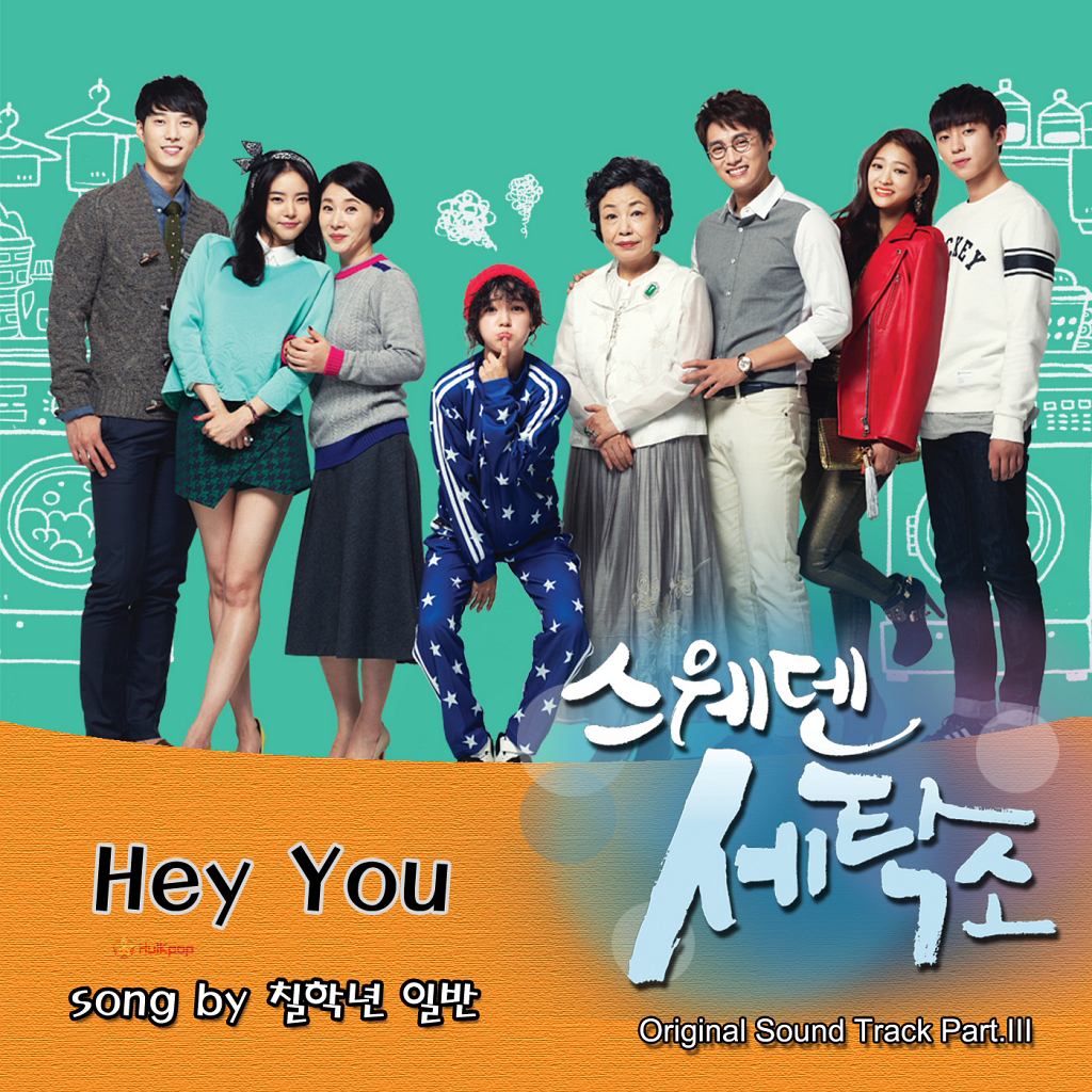 [Single] Year 7 Class 1 – Sweden Laundry OST Part 3