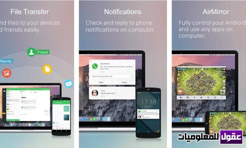 افضل تطبيقات لنقل ومشاركة الملفات بين مختلف الاجهزة