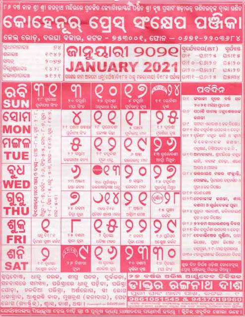 odia kohinoor calendar 2021 january