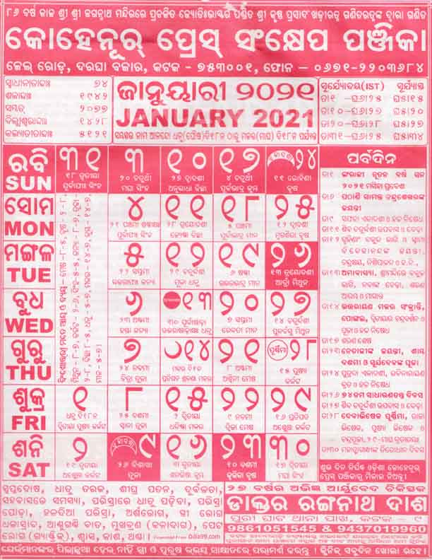[PDF] Odia Kohinoor Calendar 2021 (All Months) Download HD Quality Official Panjika