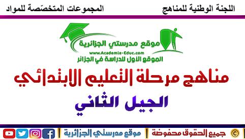 مناهج مرحلة التعليم الابتدائي الجيل الثاني pdf