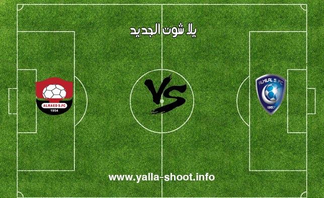 نتيجة مباراة الهلال والرائد اليوم السبت 31-8-2019 يلا شوت الجديد في الدوري السعودي