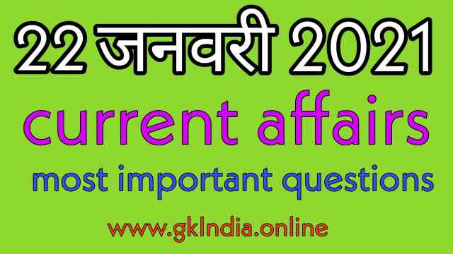 22-January-2021-Current-affairs-in-hindi-most-important-questions-and-answers