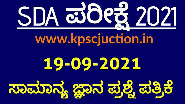 SDA GK Question paper 19-09-2021 Download PDF
