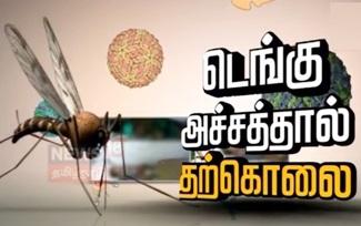 Dengue Fever | 6 Maatha Kuzhanthaiyudan Thaai Tharkolai!