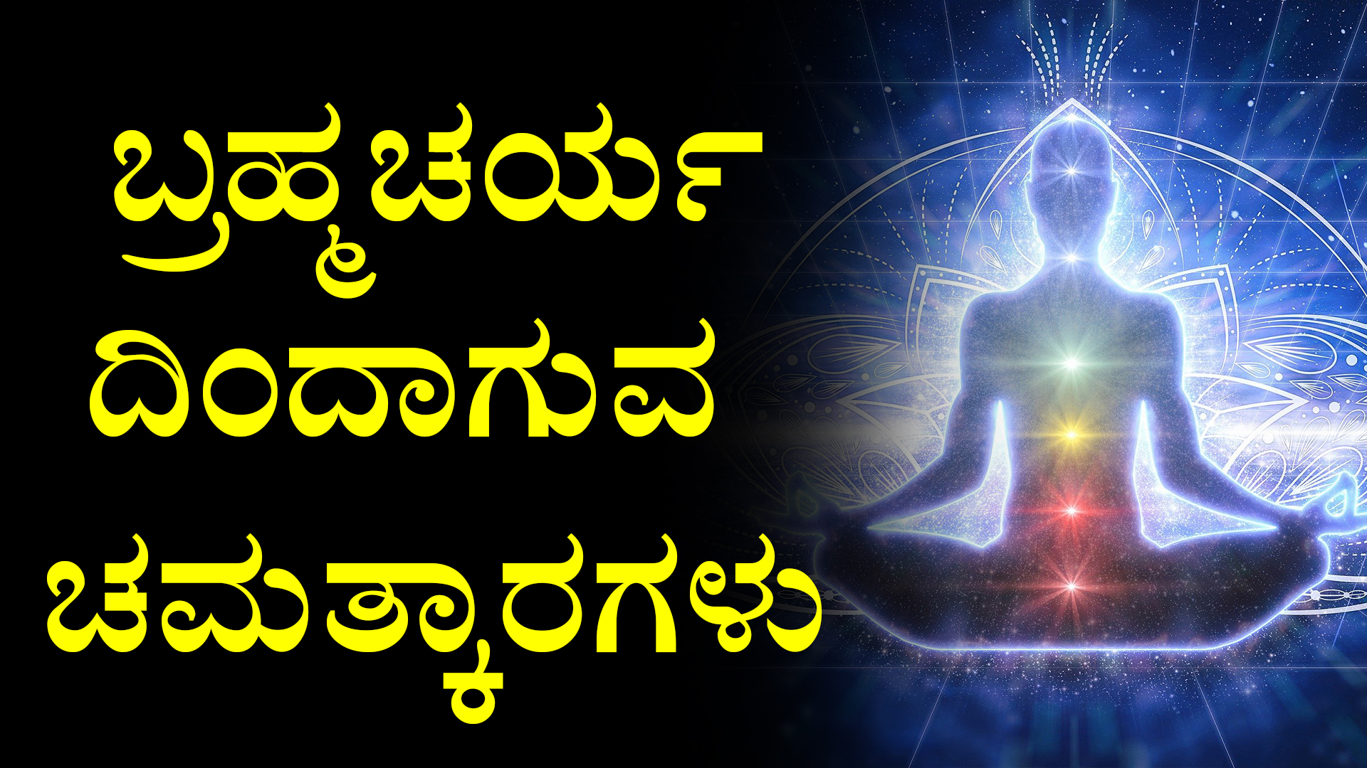 Benefits of Brahmacharya Celibacy in Kannada