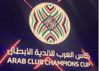 قرعة الدور السادس عشر لكاس محمد السادس للاندية الابطال 2019