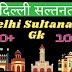 Delhi sultanate gk question and answers in Hindi