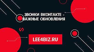 Звонки ВКонтакте - важные обновления