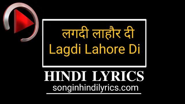 लगदी लाहौर दी – Lagdi Lahore Di Lyrics – Street Dancer
