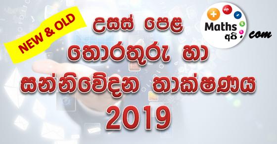 Advanced Level ICT 2019 New & Old Syllabus