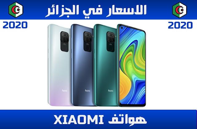 سعر هاتف شاومي في الجزائر 2020 Prix telephones Xiaomi en Algerie