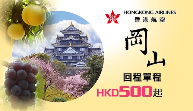 香港航空岡山有平飛,岡山飛香港單程 HK$500起,復活節後回程。